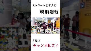 アニソン!ストリートピアノで呪術廻戦「廻廻奇譚」弾いてみた #shorts