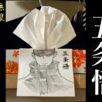 【呪術廻戦】 五条悟ティッシュ作ってみた 夏休み/自由研究/おうち時間