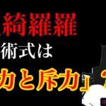 【呪術廻戦】新ヒロイン(?)星綺羅羅の術式は「引力と斥力」?最新話の描写から徹底考察!※ネタバレ注意【考察】