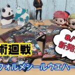 【呪術廻戦】新発売のシールウエハースを開封してみた!!!