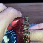 【呪術廻戦ウエハース】第一弾開封の儀