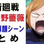 【スライド】釘崎 野薔薇 逆ご尊顔まとめ【呪術廻戦】