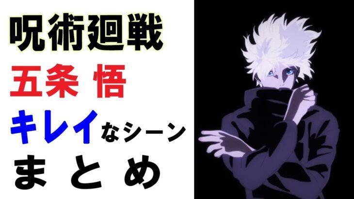 【スライド】五条悟のキレイなシーンまとめ【呪術廻戦】