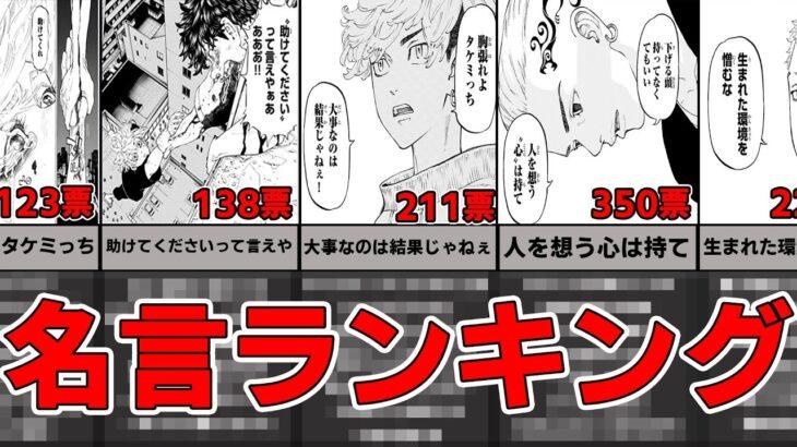 【東京卍リベンジャーズ】涙腺崩壊!東リベ名言ランキング完全版【視聴者アンケート】【ネタバレあり】