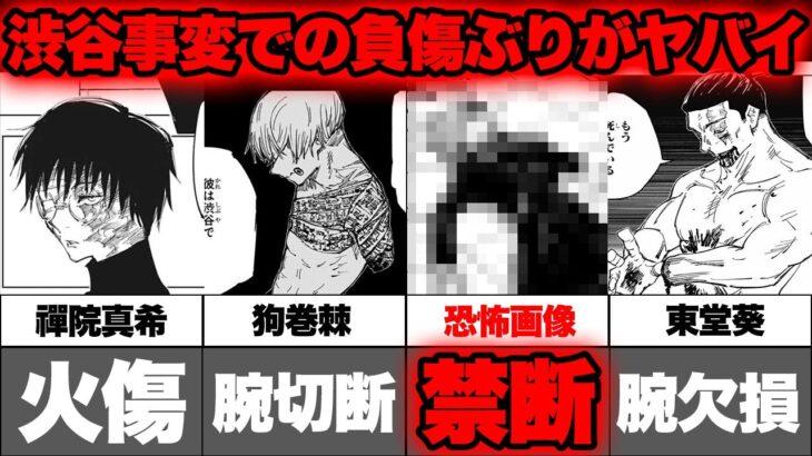 【呪術廻戦】未曾有の大災害…渋谷事変のみんなの負傷ぶりがグロすぎてヤバイ!!