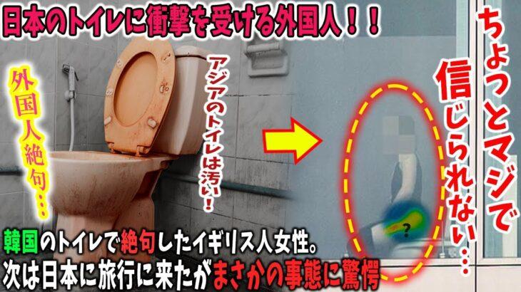 【海外の反応】イギリス人「アジアのトイレは汚い!どうせ日本のトイレも…」隣国のトイレで衝撃的な体験をし、次は日本のトイレを目の当たりにした外国人が驚愕…。→「マジか日本…」【リスペクトジャパン】