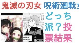 鬼滅の刃女子キャラと呪術廻戦女子キャラはどっちがかわいい?【評価・感想・考察】