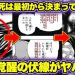 【呪術廻戦考察】真依の死亡は最初から決まっていた!?真希覚醒の伏線が隠されていてヤバイ!!