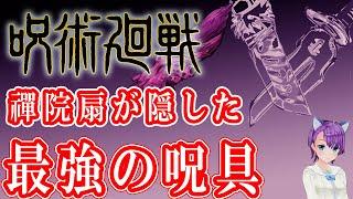 【呪術廻戦】禪院扇が隠した最強の呪具【呪術廻戦考察】