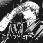 【呪術廻戦】駆け抜けて直哉【本誌ネタバレ注意】