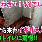 【海外の反応】外国人「どうせ日本のトイレも最悪なんだろ…」韓国から来た英国人がそう思っていたら…日本人の清潔さに驚愕!!