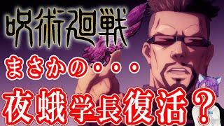 【呪術廻戦】最新話考察!まさかの・・夜蛾学長復活【呪術廻戦考察】