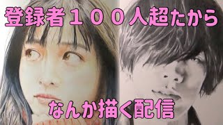【呪術廻戦?】菅田将暉さんを色鉛筆で描いきます。
