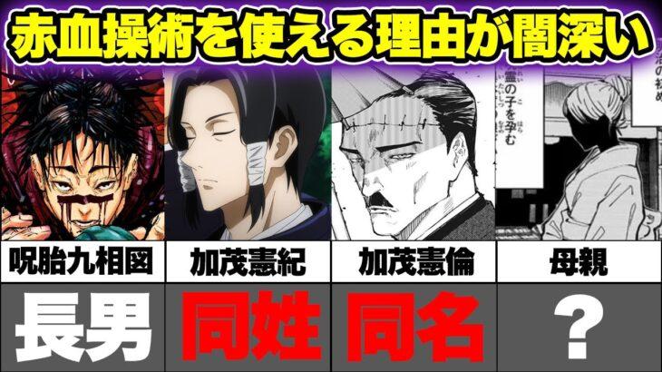 【呪術廻戦考察】脹相が赤血操術を使える理由がヤバイ!!