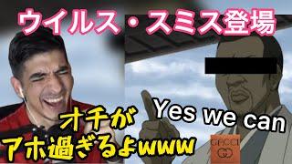 ウィルスミスの登場に爆笑する外国人【海外の反応/アニメ】