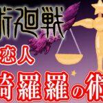 【呪術廻戦】最新話考察!秤の恋人、星綺羅羅の術式【呪術廻戦考察】