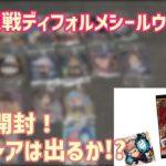 【呪術廻戦】ディフォルメシールウエハース開封!【vol.1】