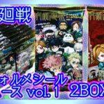 【開封】呪術廻戦 ディフォルメシールウエハースvol.1 BOX開封🌠
