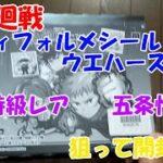 【呪術廻戦】ディフォルメシールウエハースvol.1 特級レア 五条悟狙って 1BOX開封!!