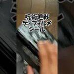【呪術廻戦】ディフォルメシールウエハースvol.1 特級レア 五条悟狙って 1BOX開封!!#shorts