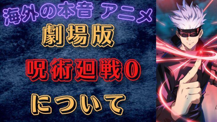 劇場版 呪術廻戦0 について【海外の反応】【アニメ】