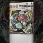 【呪術廻戦0公開前】#10 呪術廻戦デフォルメシールウエハース