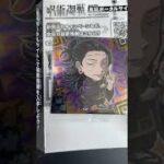 【呪術廻戦0公開前】#4 呪術廻戦デフォルメシールウエハース