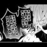 呪術廻戦漫画_魔法の旅 #04