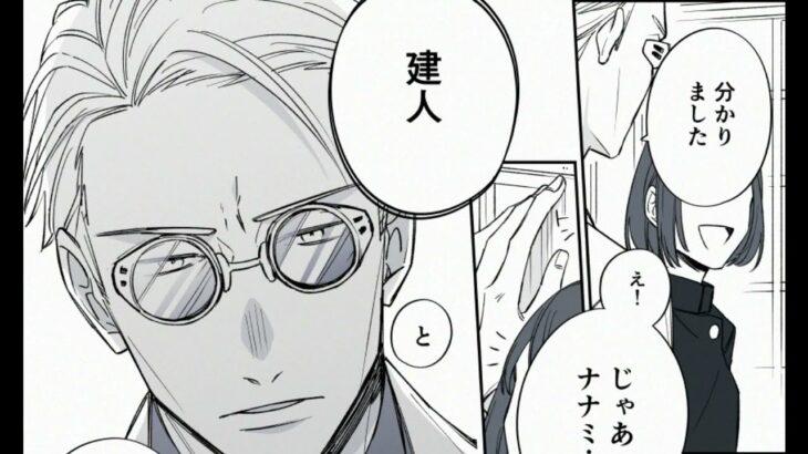 呪術廻戦漫画_謎が解き明かされた #04