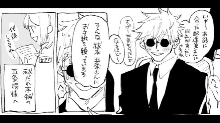 呪術廻戦漫画_かわいい話 #12