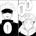 呪術廻戦漫画_謎が解き明かされた #12