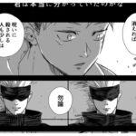 【呪術廻戦漫画】秘密は隠されている#126