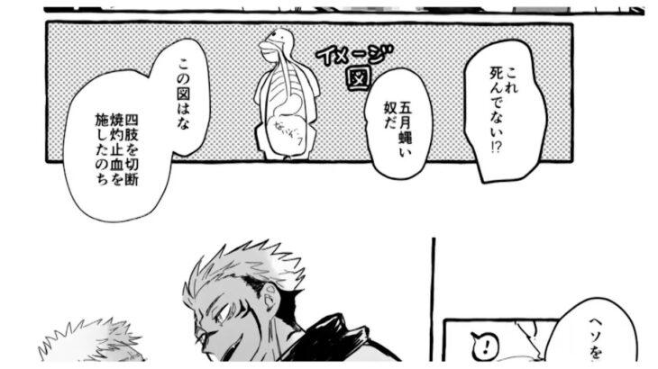 【呪術廻戦漫画】秘密は隠されている#129