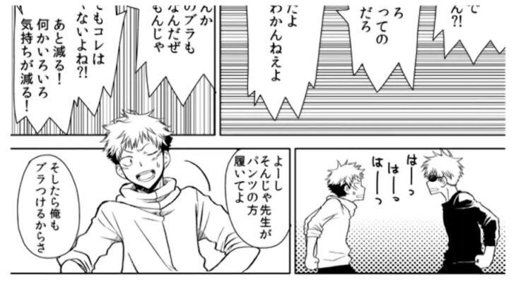 【呪術廻戦漫画】秘密は隠されている#133