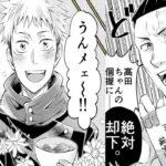 【呪術廻戦漫画】人生は柱の無限の愛 [138]