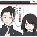 【呪術廻戦漫画】秘密は隠されている#138