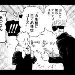 呪術廻戦漫画_人生は柱の無限の愛 139