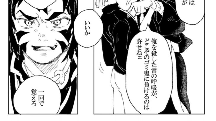 【鬼滅の刃漫画】超可愛いかまぼこ軍だな #139