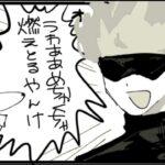 呪術廻戦漫画_面白い話 14