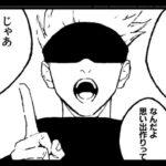 【呪術廻戦漫画】楽しくなればなるほど良い 14