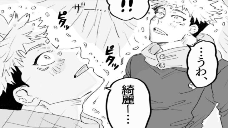 【呪術廻戦漫画】楽しくなればなるほど良い [144]