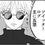 呪術廻戦漫画_人生は柱の無限の愛 147