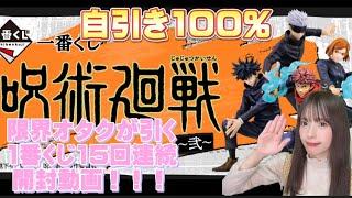 【呪術廻戦一番くじ】限界オタクの神引き開封動画15連!【開封動画】