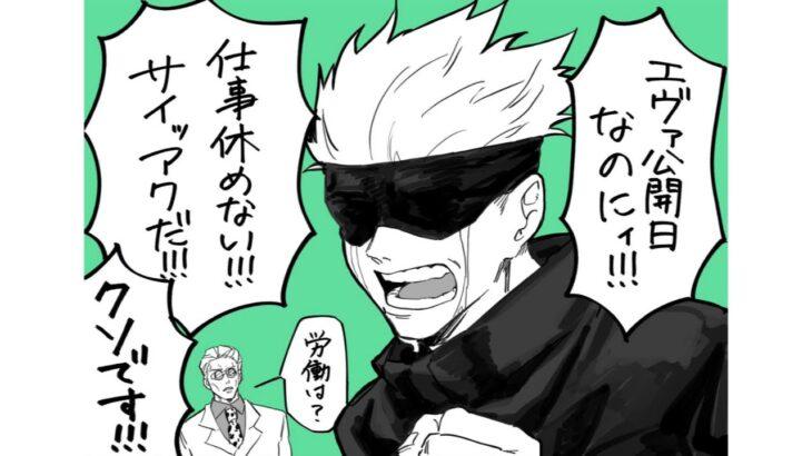 【呪術廻戦漫画】秘密は隠されている#150