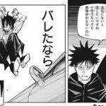 呪術廻戦 155語 ~ 158語 日本語  – Jujutsu Kaisen raw Chapter 158 FULL RAW
