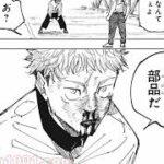 【異世界漫画】 呪術廻戦 155~157話 『最新刊』   呪術廻戦 2021 #JUJUTSU_KAISEN