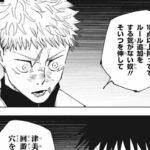 【呪術廻戦】呪術廻戦 156~158話『最新話』   呪術廻戦 2021 #JUJUTSU KAISEN