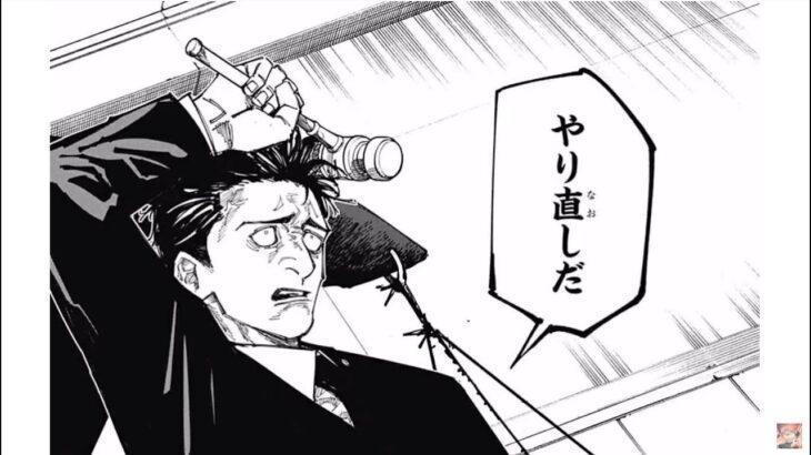 【呪術廻戦】呪術廻戦 156~160話 日本語『最新刊』  #呪術廻戦