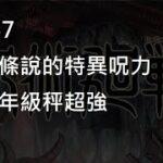 【呪術廻戦】157五條說的特異呪力   三年級秤超強!!