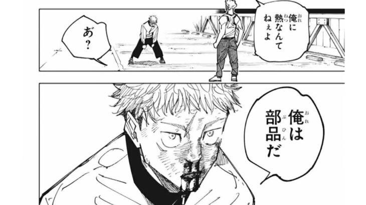 【呪術廻戦】呪術廻戦 157話「最新刊」  呪術廻戦 2021   JUJUTSU KAISEN